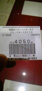 100322_173957.jpg