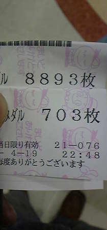 100419_224809.jpg